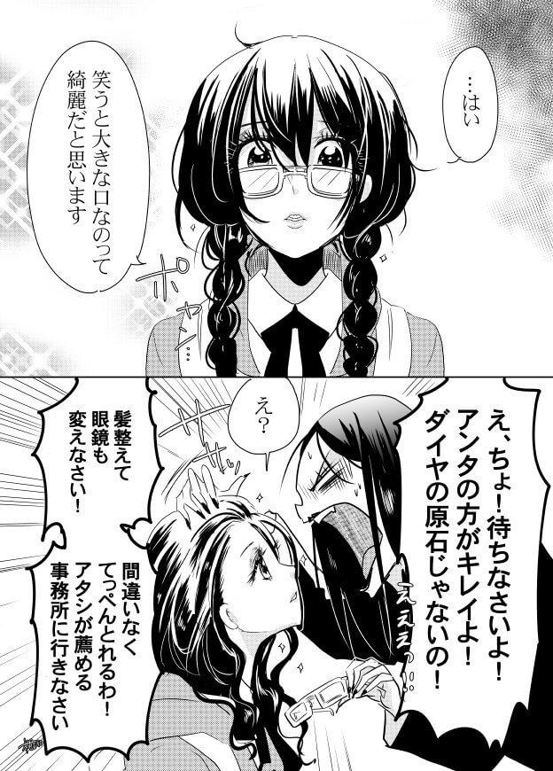 口裂け女04