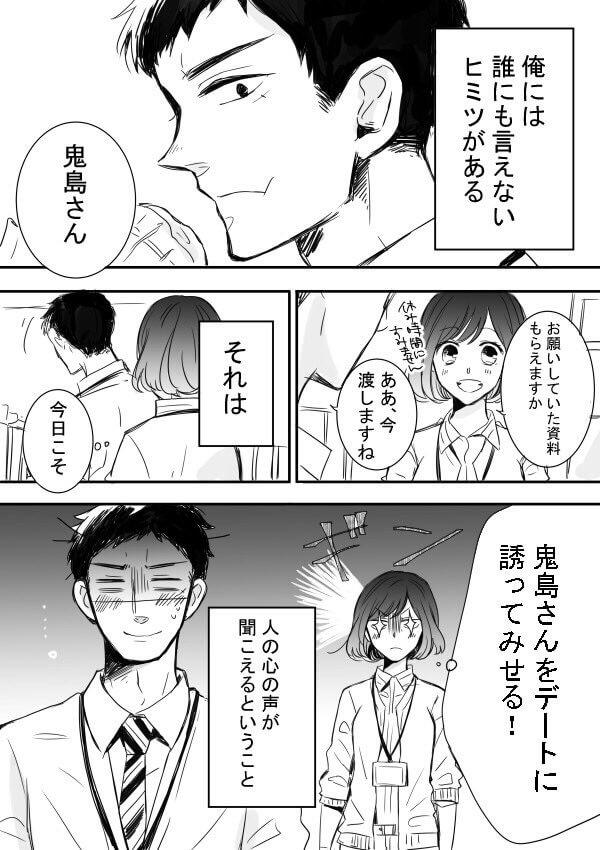 鬼島さんと山田さん2-1