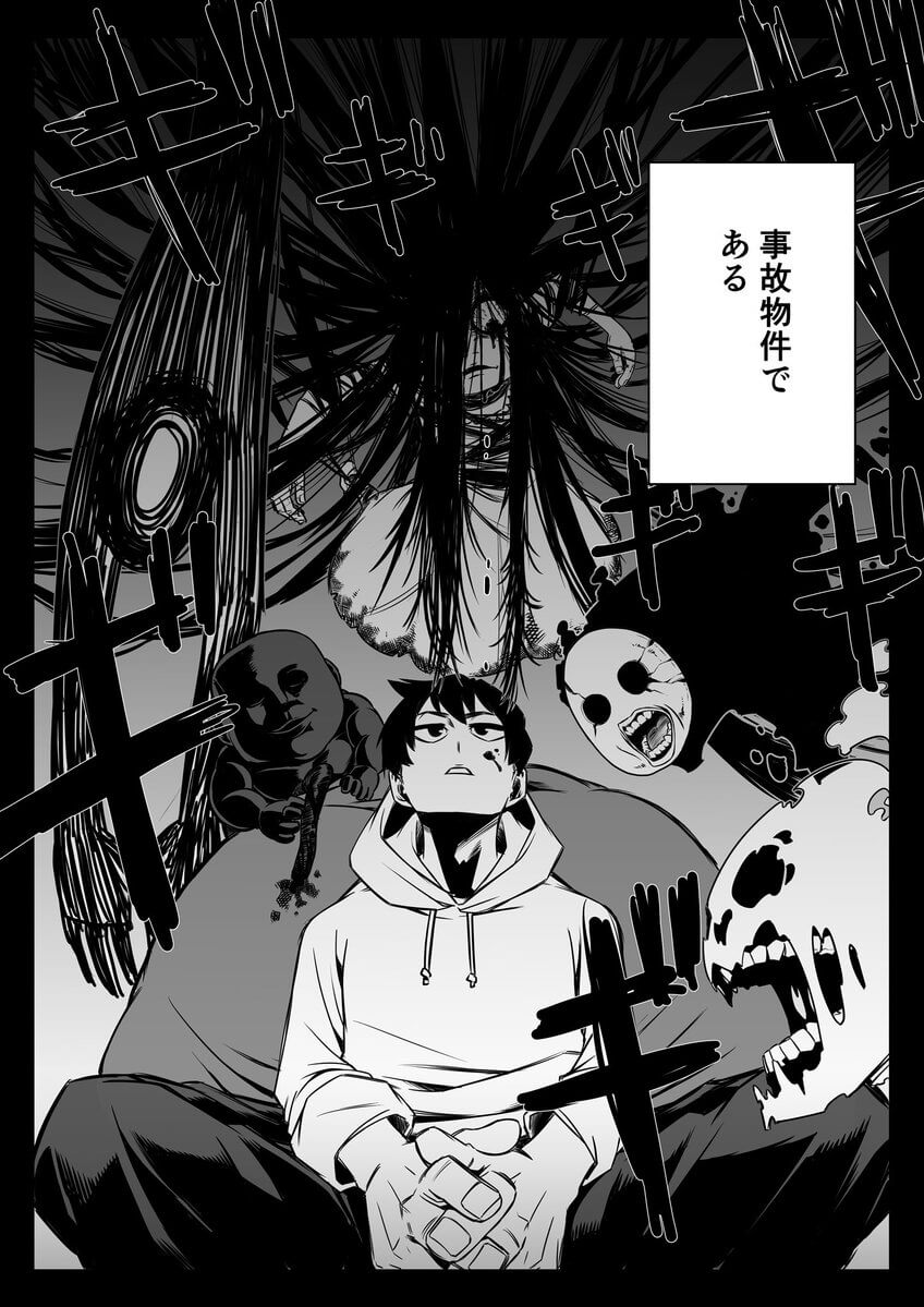 引っ越しと地縛霊02