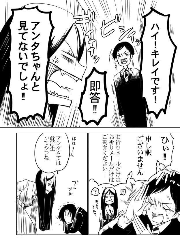 口裂け女06