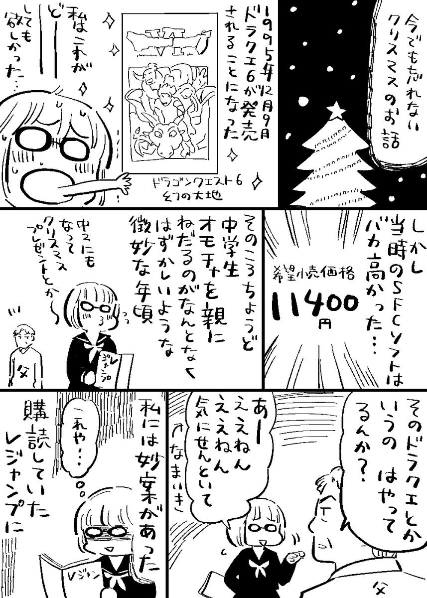 ちょっと早いけどクリスマスの思い出01