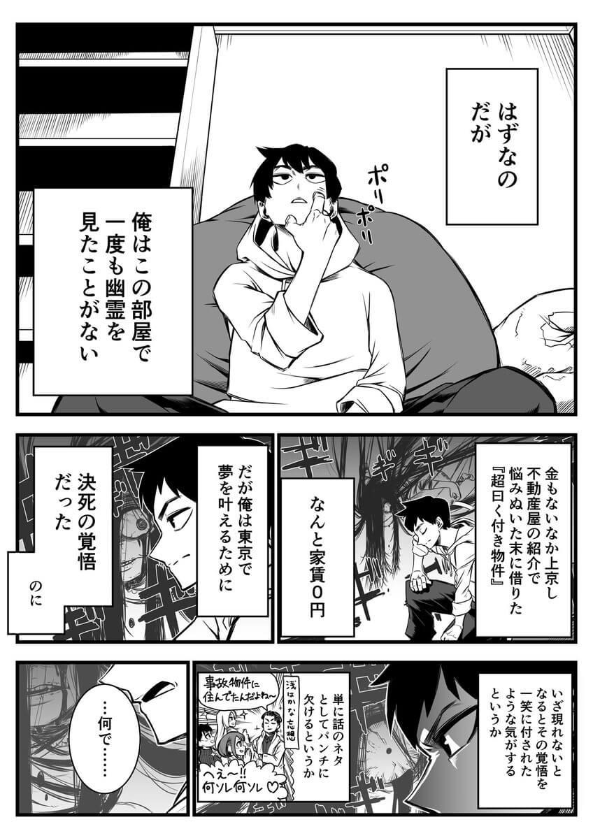 引っ越しと地縛霊03
