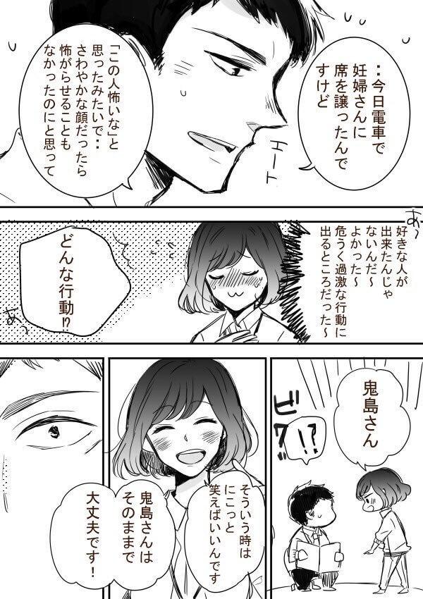 鬼島さんと山田さん1-3