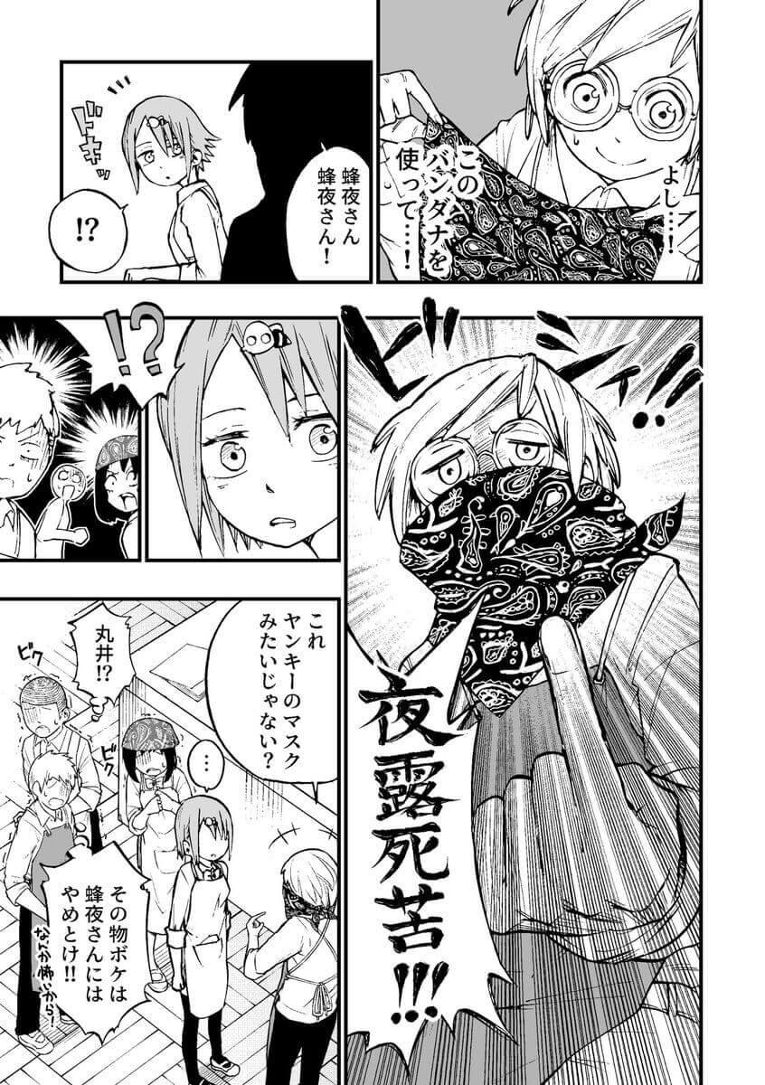 記憶喪失になった女の子の漫画3-3