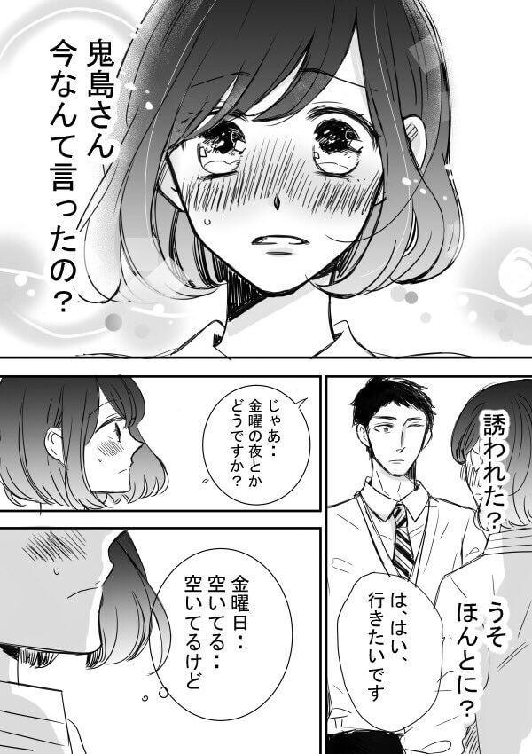 鬼島さんと山田さん3-3