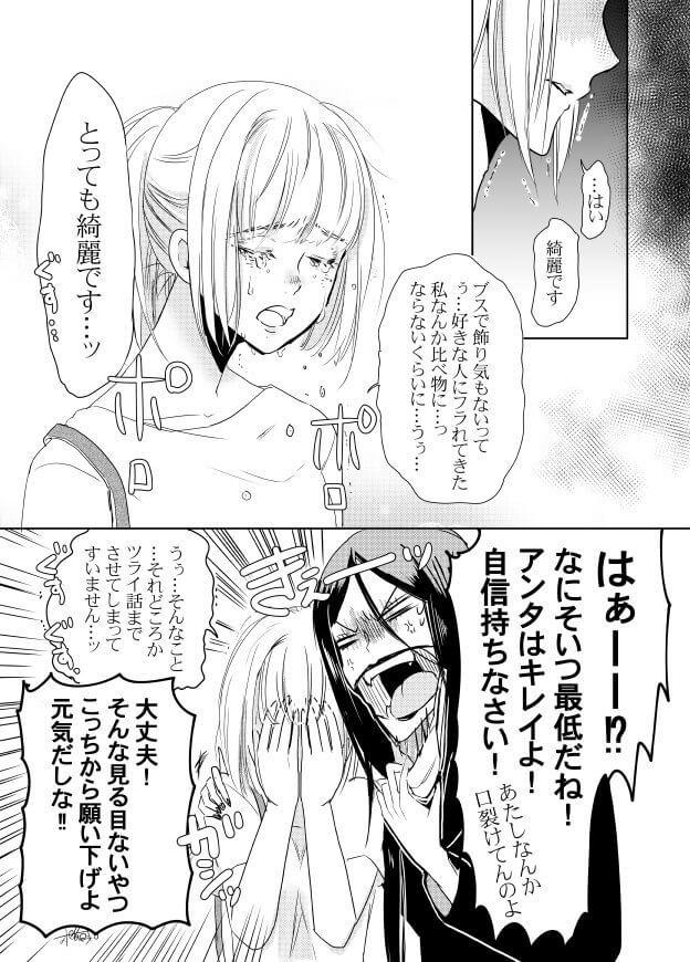 口裂け女02