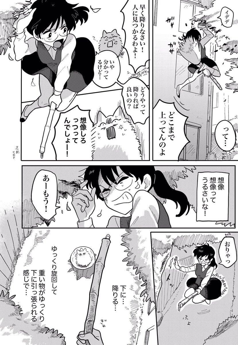 遅咲きの魔女06