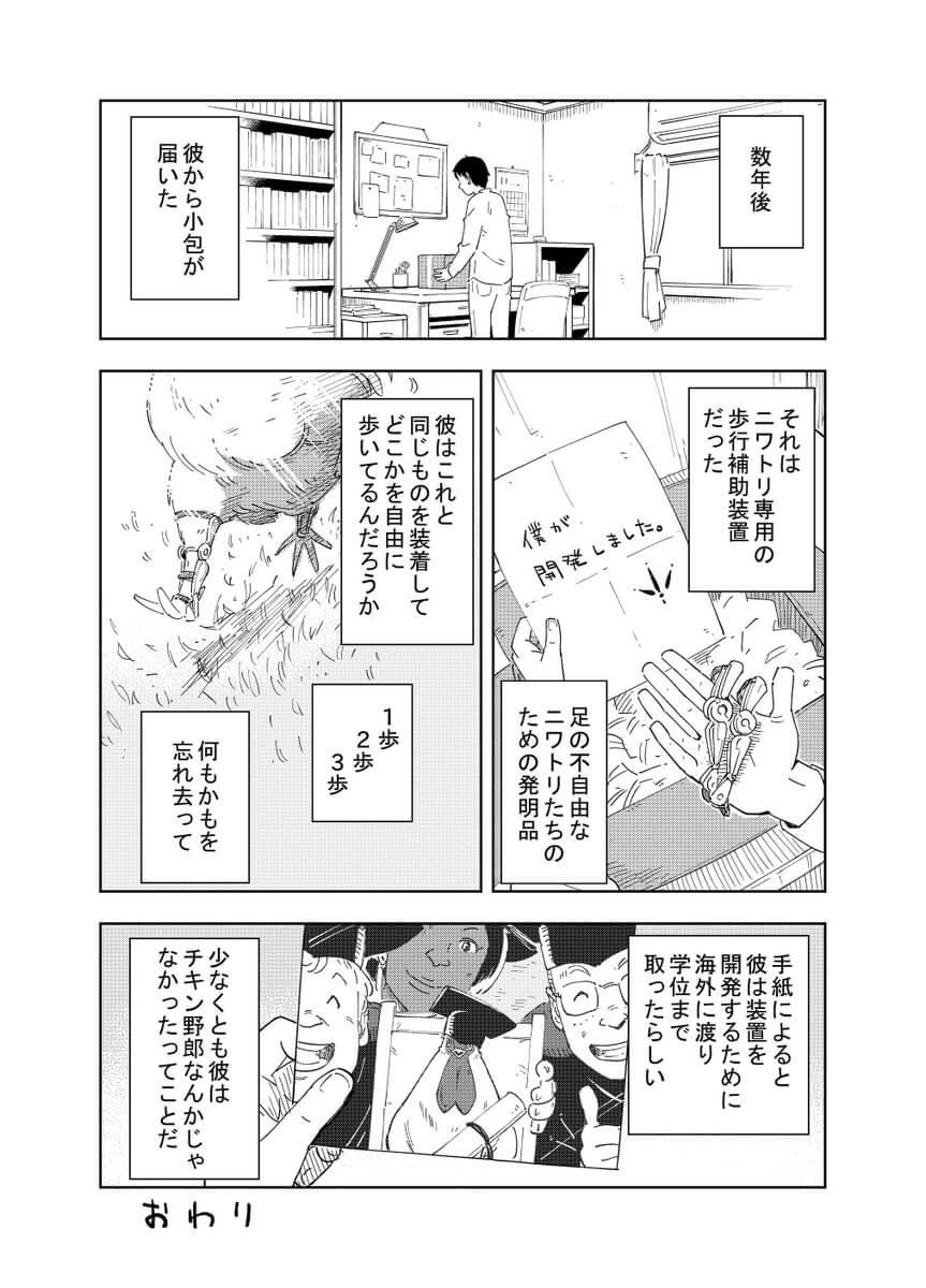 3歩ニワトリ 3