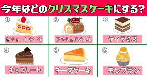 【心理テスト】今年のクリスマスケーキは、どれにする?