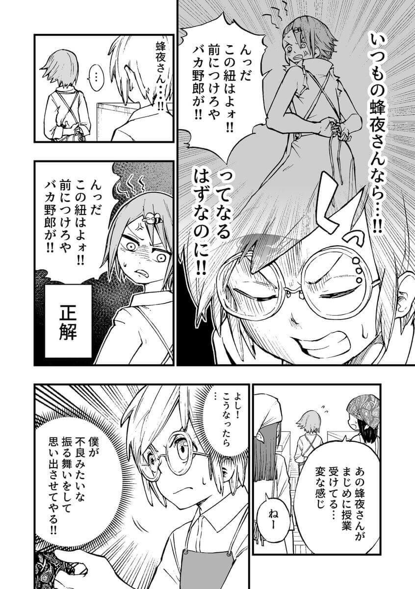 記憶喪失になった女の子の漫画3-2