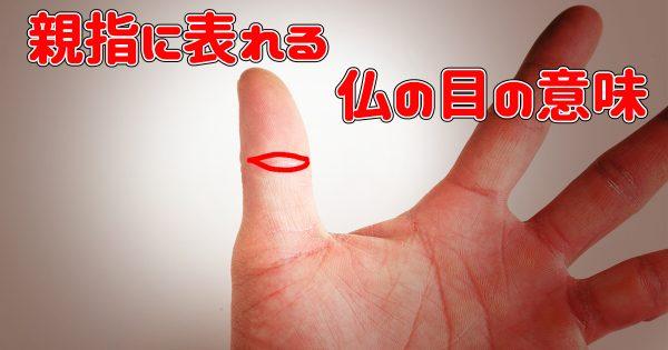 スピリチュアルなレア手相『仏眼線』がある人いる?