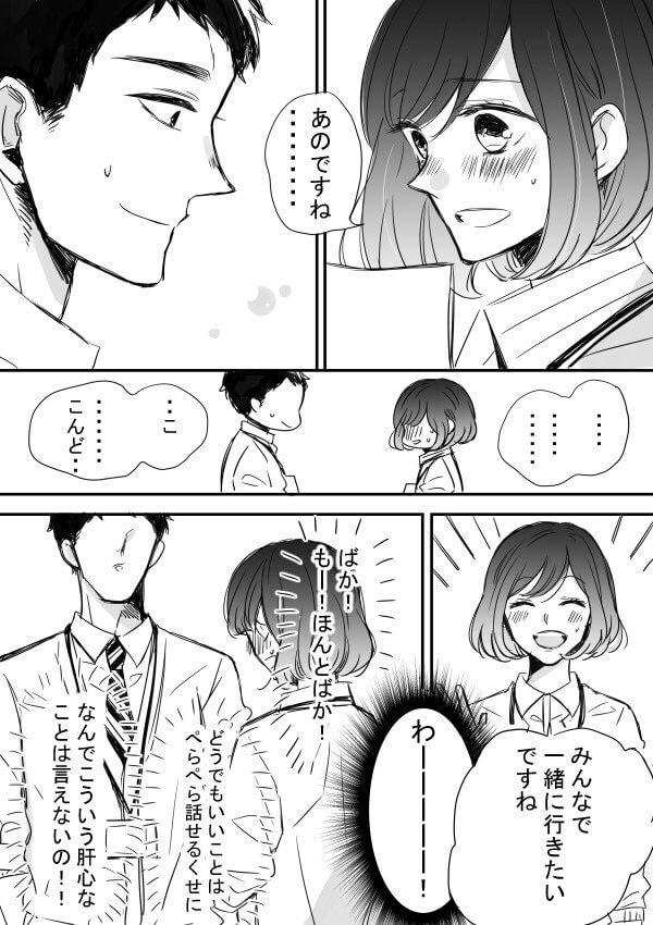 鬼島さんと山田さん2-3