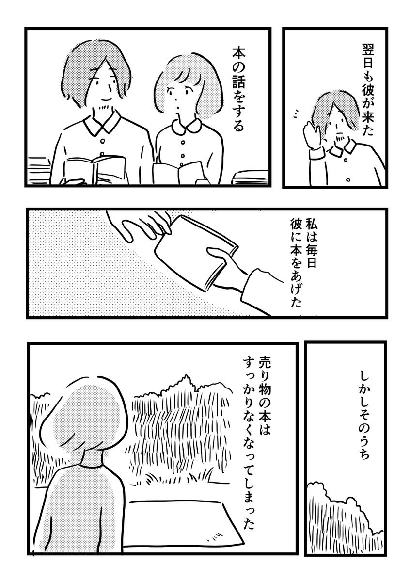 わたし書店06
