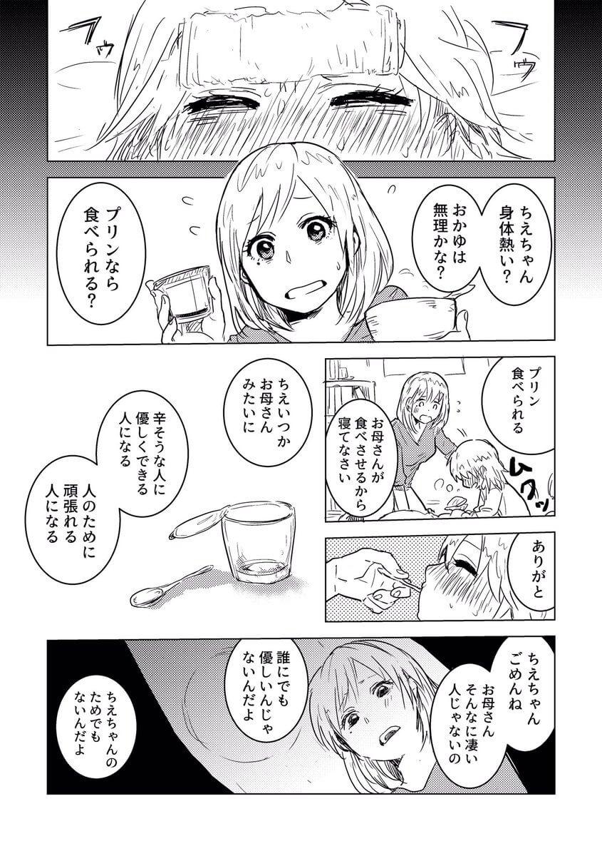 親の教育06