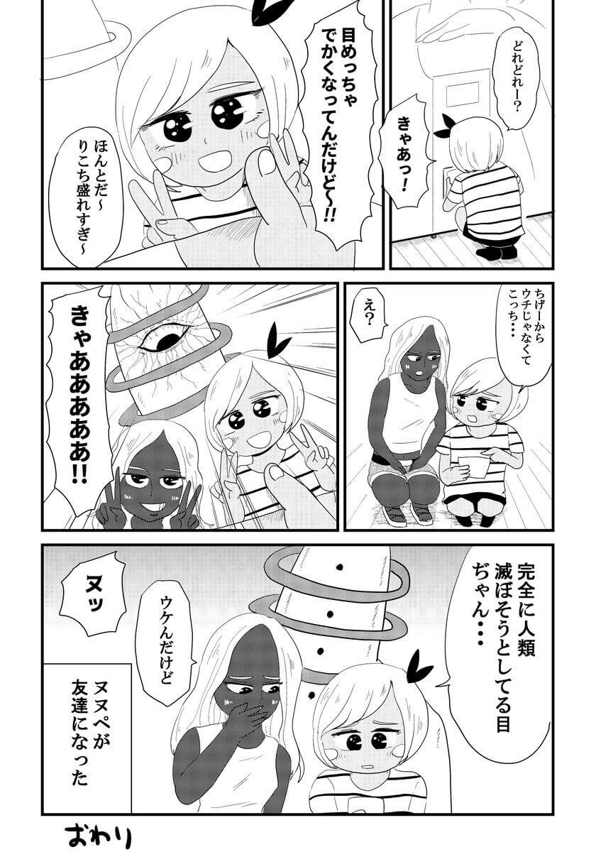 黒ギャルが宇宙になる話12
