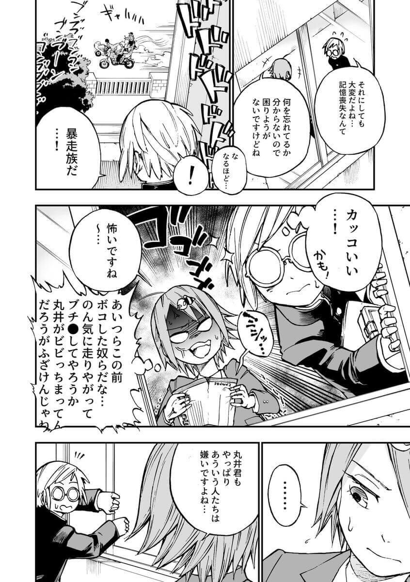 記憶喪失になった女の子の漫画2-2