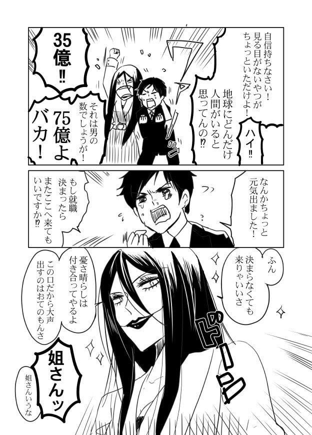 口裂け女08