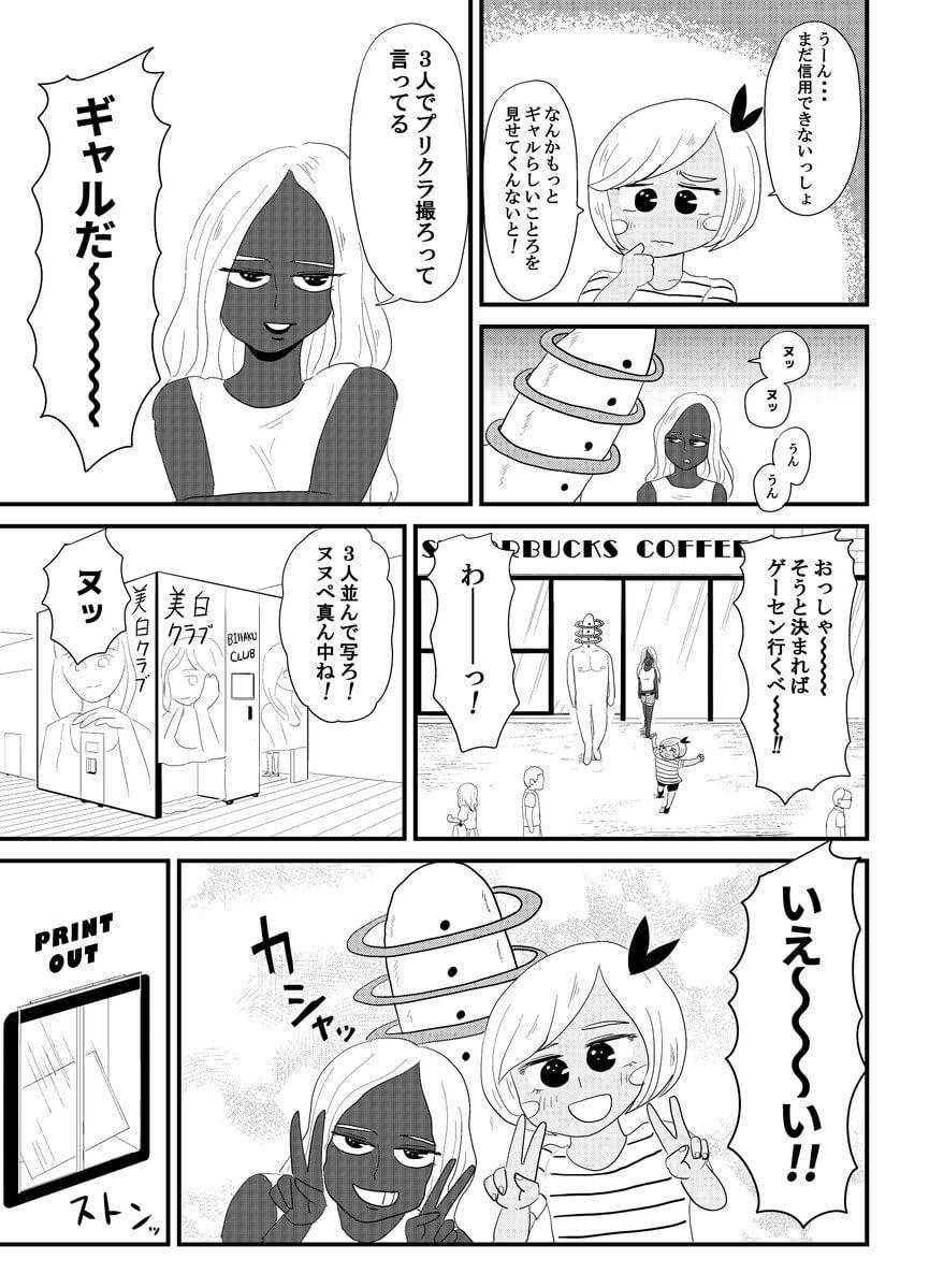 黒ギャルが宇宙になる話11