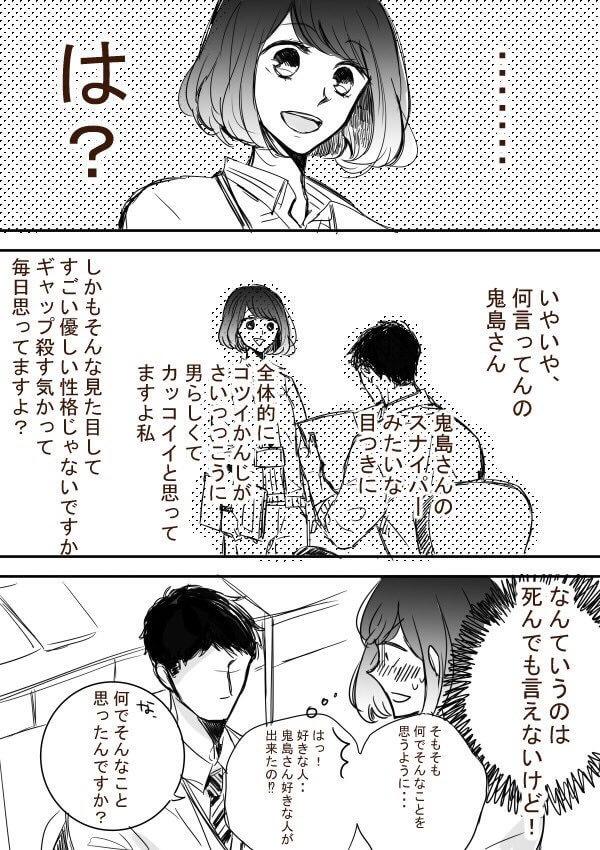鬼島さんと山田さん1-2