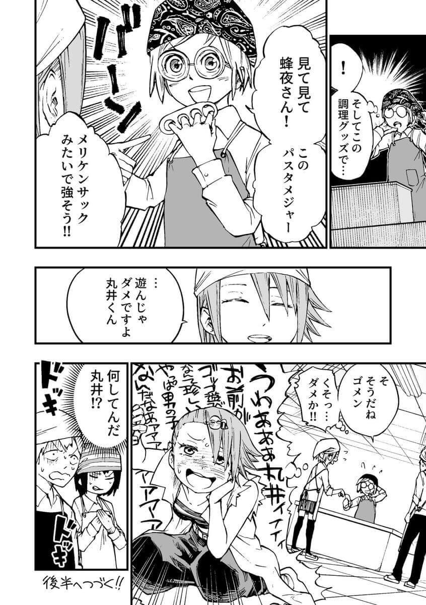 記憶喪失になった女の子の漫画3-4