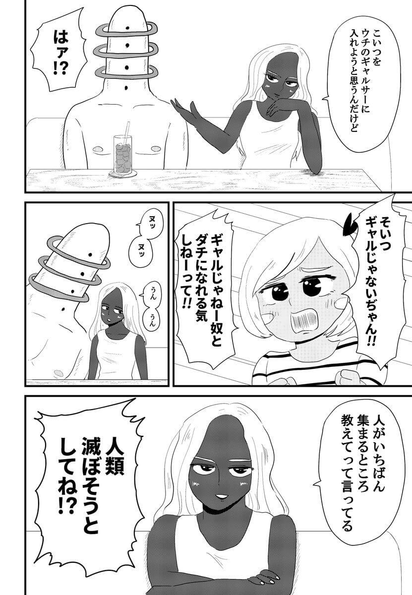 黒ギャルが宇宙になる話10