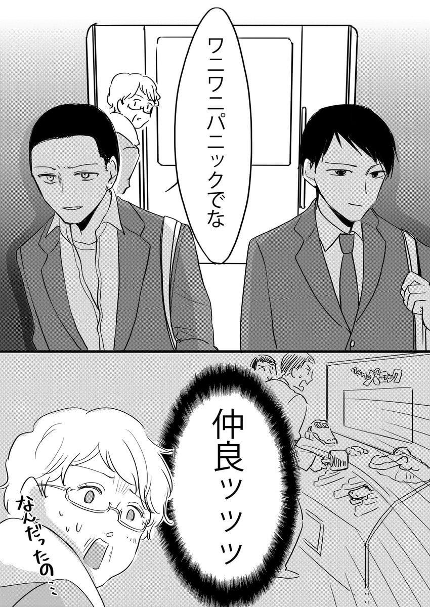 仲の悪い2人04