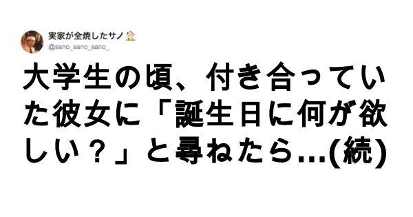 アンジャッシュばりの「すれ違い」に笑うw 7選