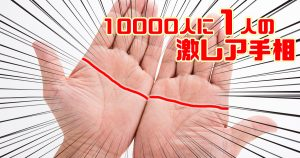 10,000人に1人の激レア手相『マスカケ線』は成功者の相