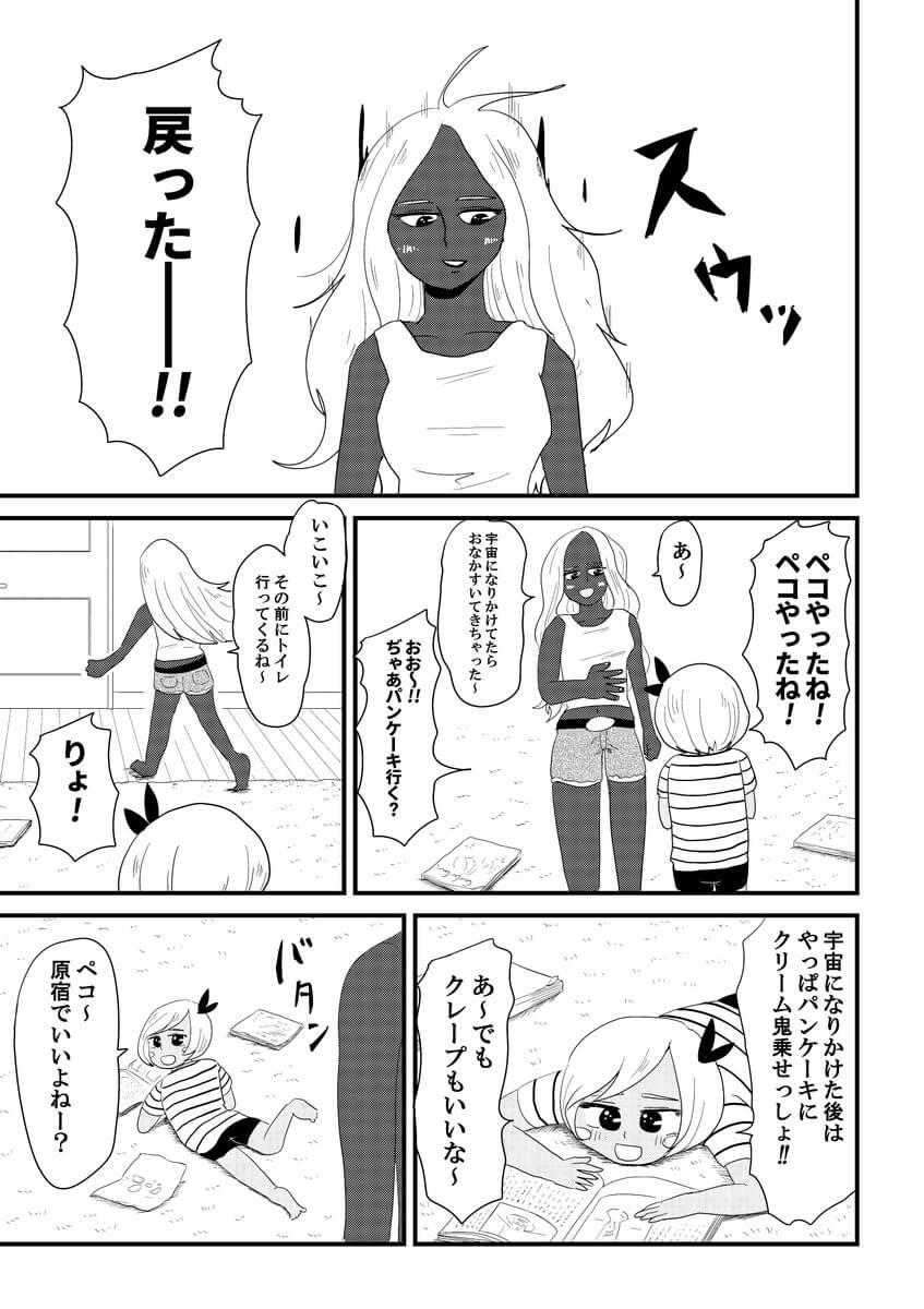 黒ギャルが宇宙になる話05