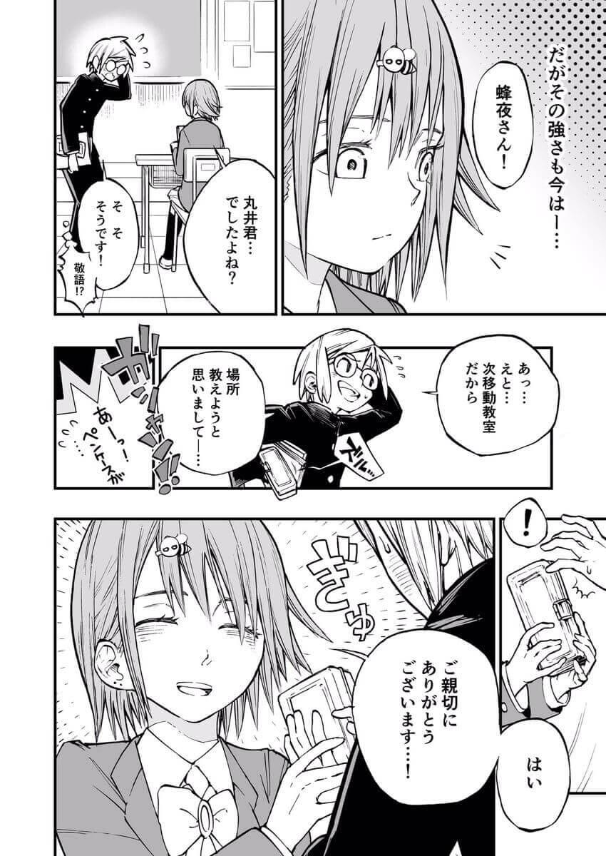 記憶喪失になった女の子の漫画1-2