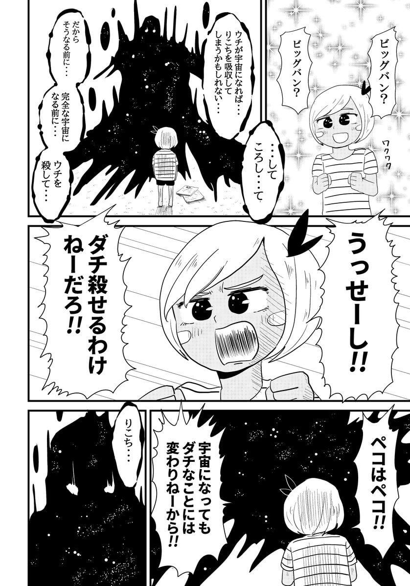 黒ギャルが宇宙になる話04
