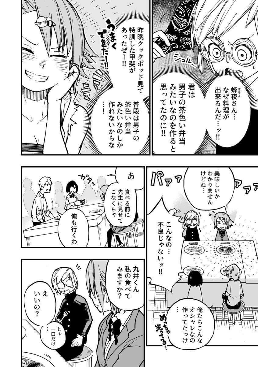 記憶喪失になった女の子の漫画4-2