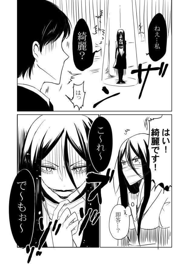 口裂け女05