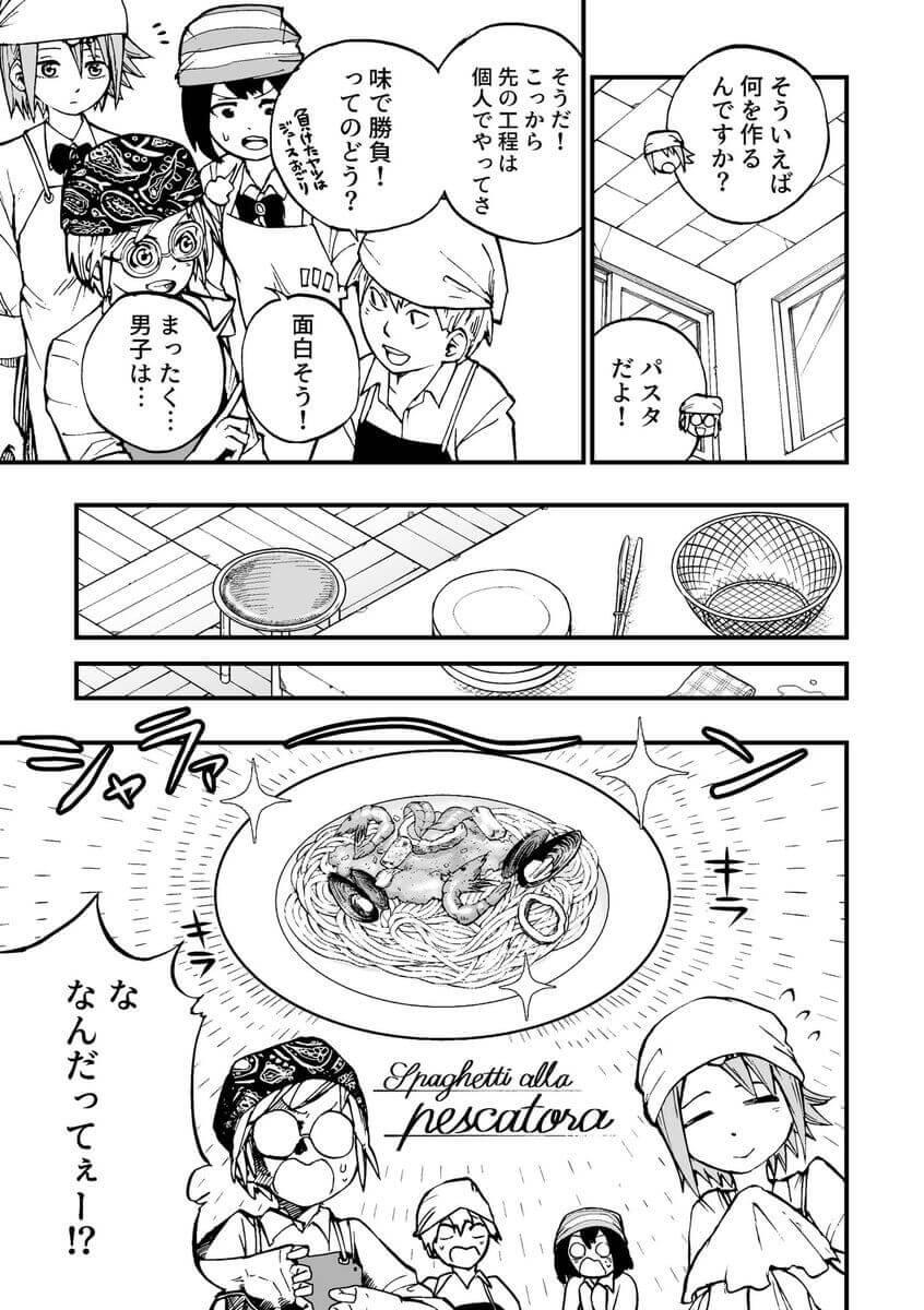 記憶喪失になった女の子の漫画4-1