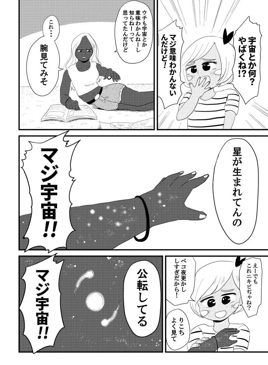 黒ギャルが宇宙になる話02