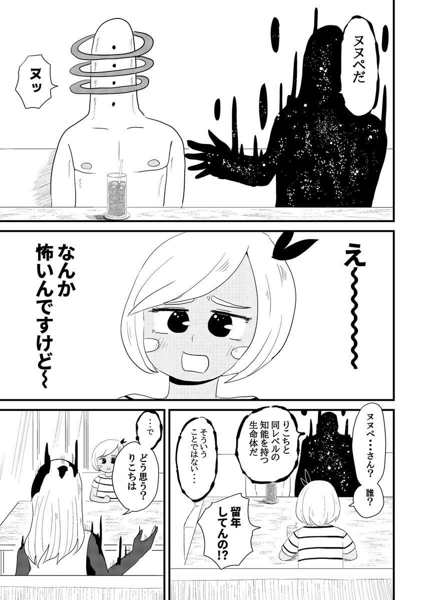 黒ギャルが宇宙になる話09
