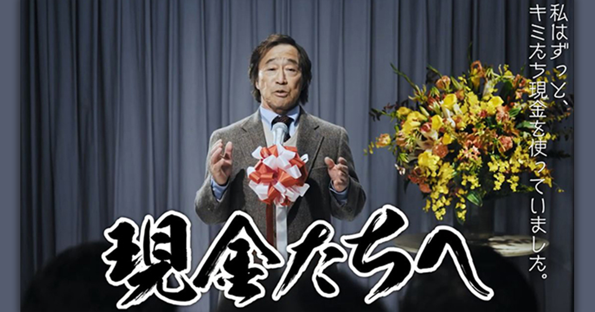 武田鉄矢が決意表明!「お金」に関する大切な話