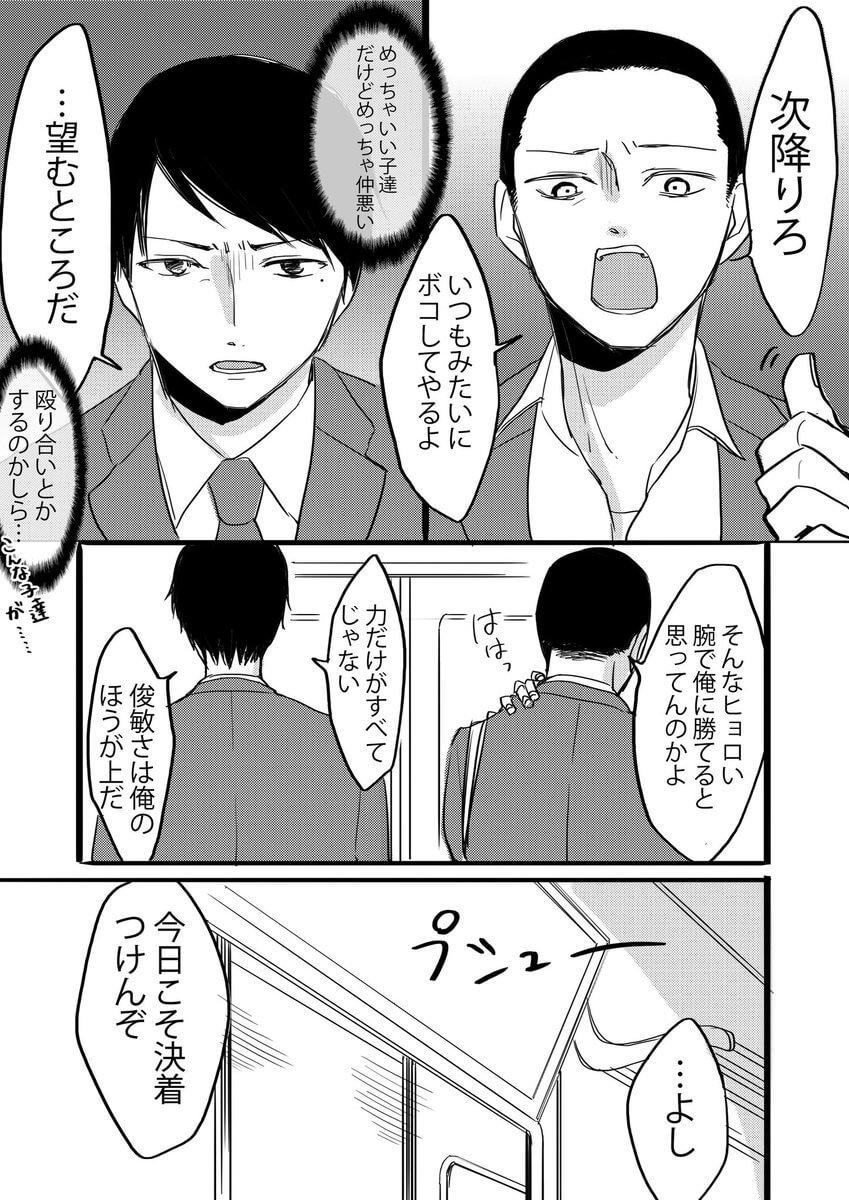 仲の悪い2人03