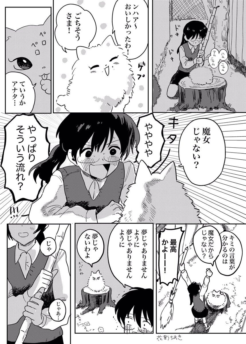 遅咲きの魔女02