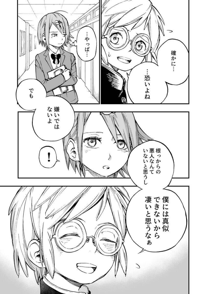 記憶喪失になった女の子の漫画2-3