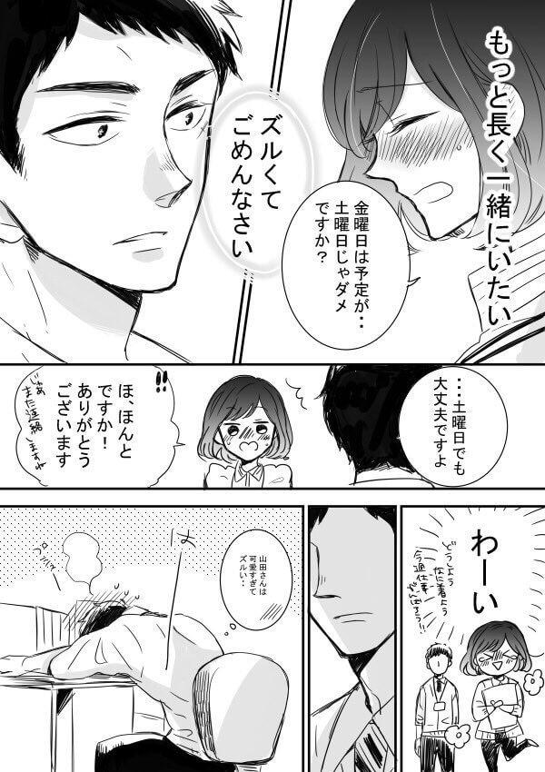 鬼島さんと山田さん3-4