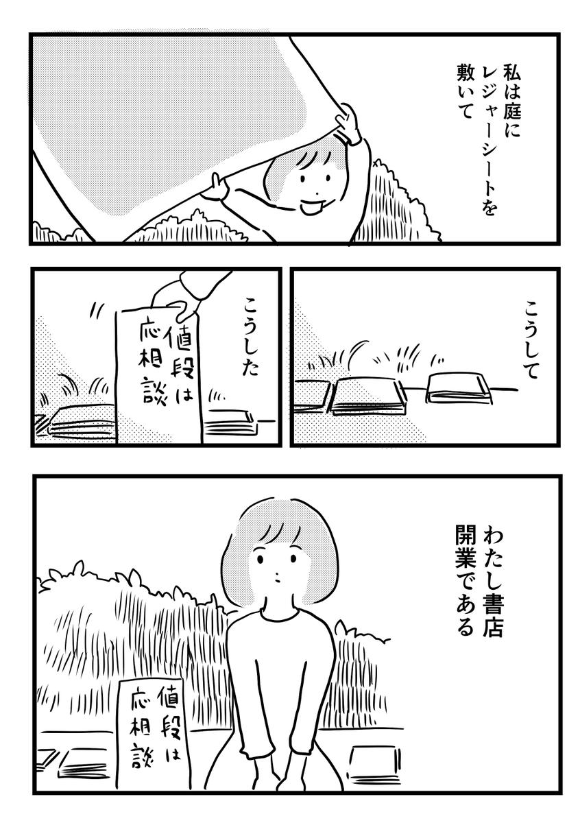 わたし書店02