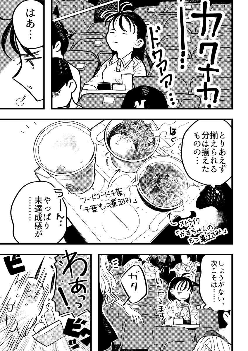 野球場に飯を食いに行く女の話3-1
