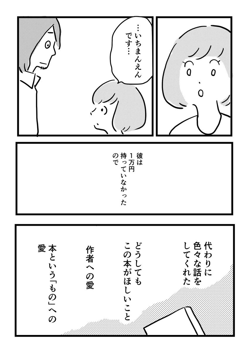 わたし書店04