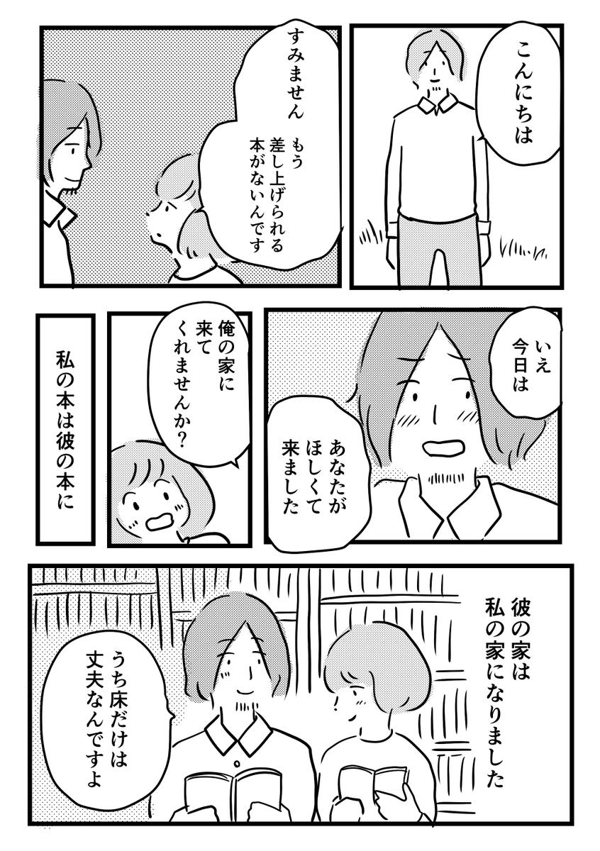 わたし書店08