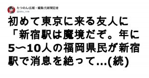 「もう東京行くのやめる…」ってなるつぶやき 10選
