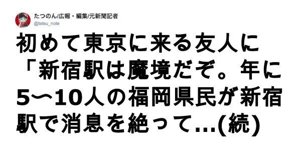「もう東京行くのやめる…」ってなるつぶやき 9選