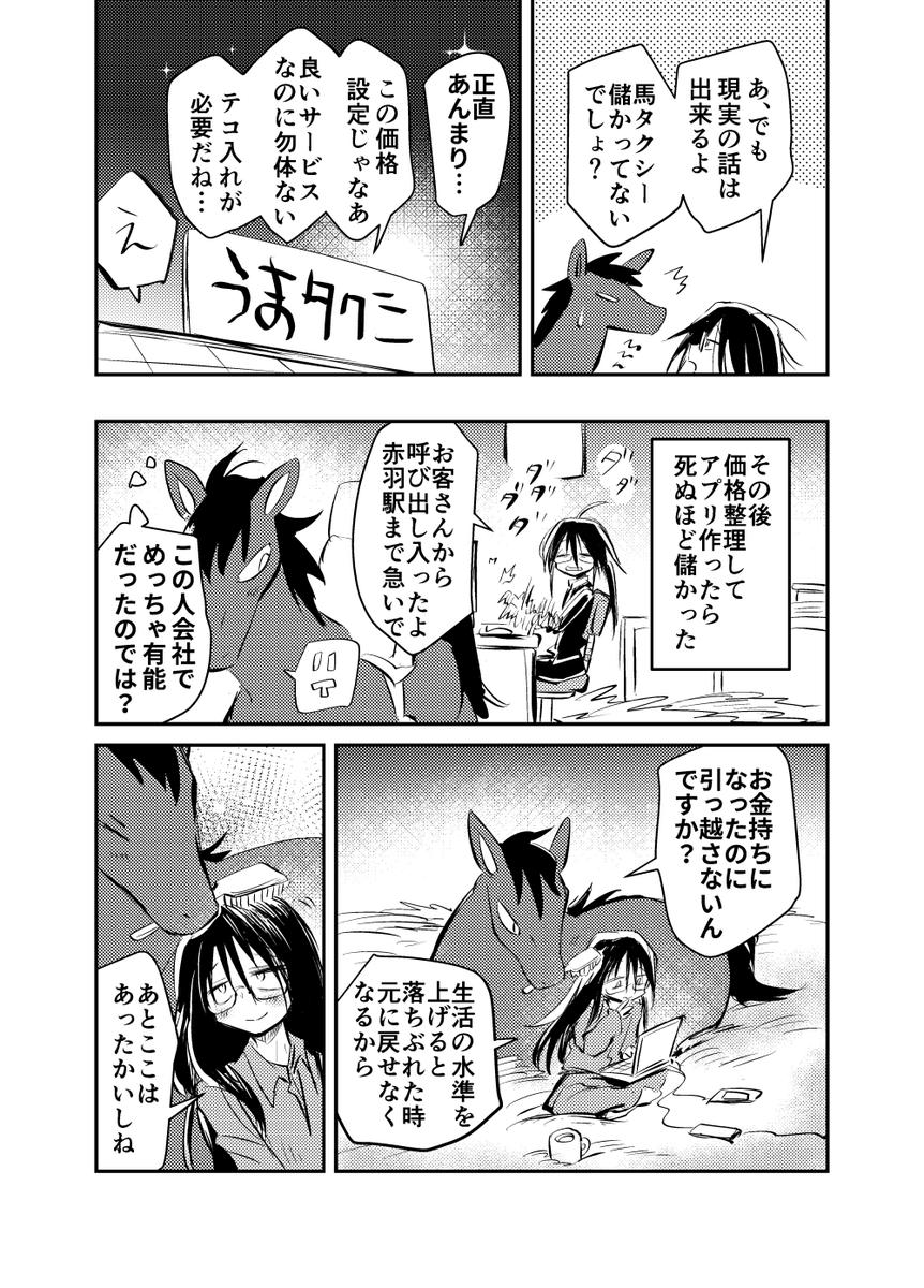 馬タクシー04
