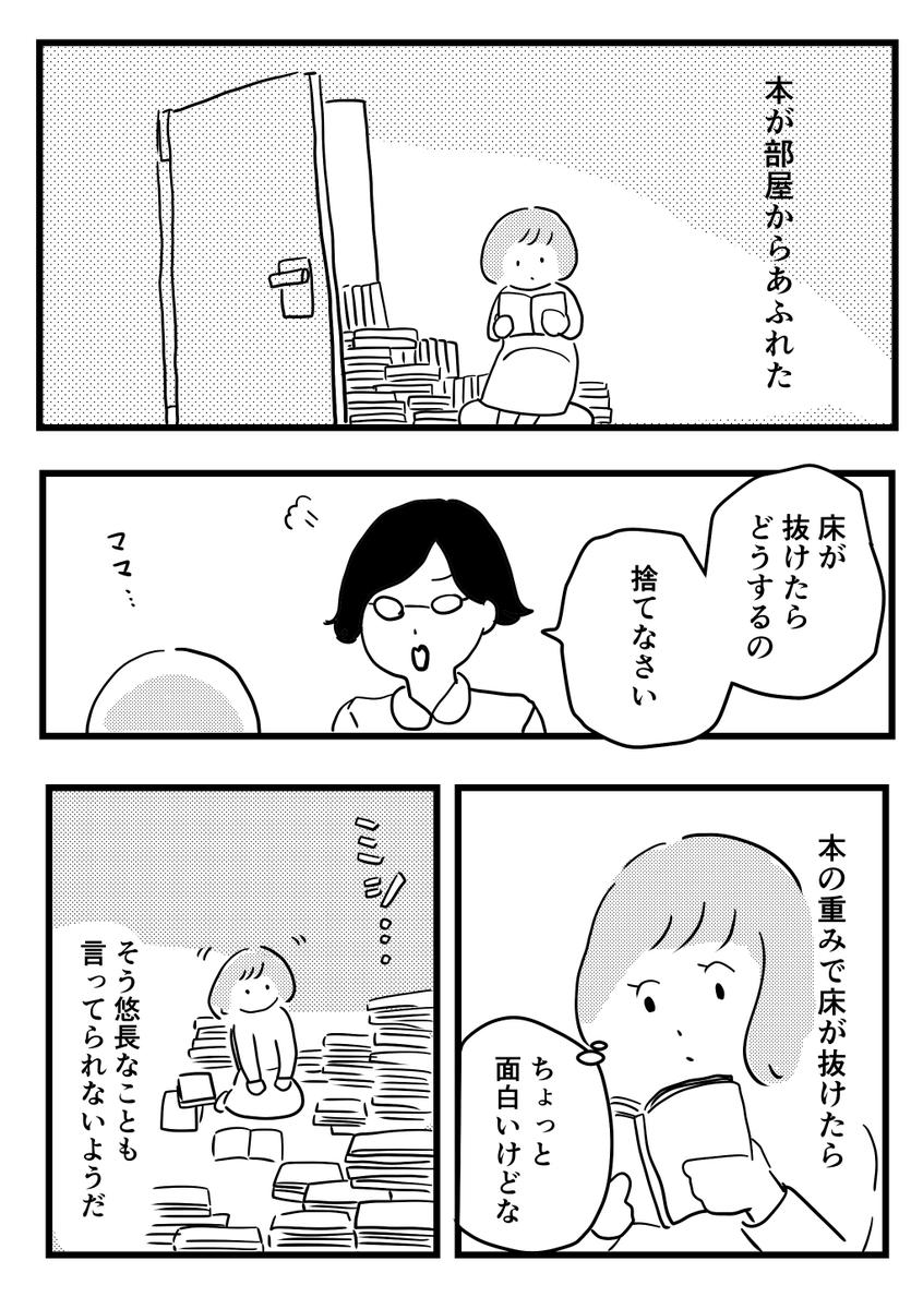 わたし書店01
