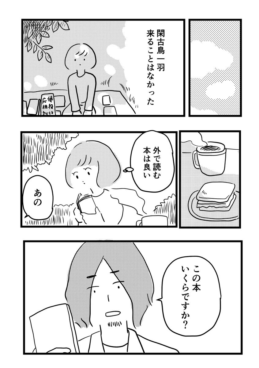 わたし書店03
